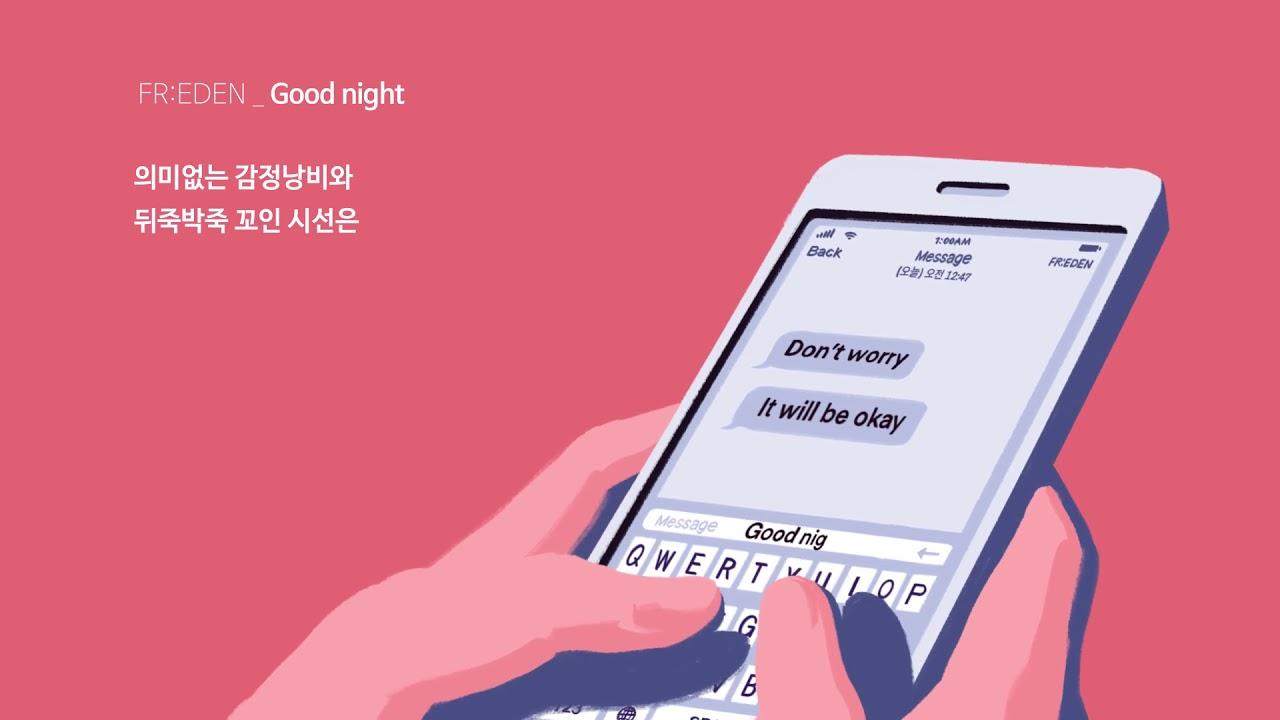 프리든(FR:EDEN) - Good Night (Prod.OPO) Official lyric video