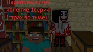 Майнкрафт- Паранормальное явление 1 серия (страх во тьме)