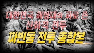 [설 특집] 대한민국 해병의 신화 '짜빈동 전투' 1.2.3부 총합본 #샤를세환 #슈퍼소닉PD…