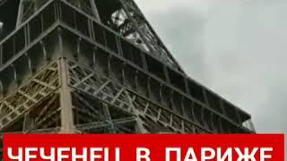 Чеченец в Париже на приоре 95 регион.