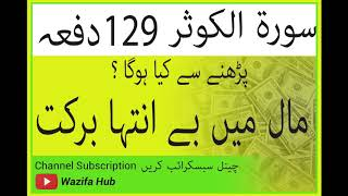 Surah-e-Kausar ka Amal 129    Wazifa Barkat Kay Darwazay Khool Day    Wazaif in Urdu/Hindi