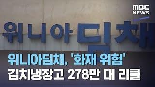 위니아딤채, '화재 위험' 김치냉장고 278만 대 리콜…