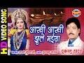 Download Ankhi Ankhi Jhule Maiya - आंखी आंखी झूले मईया | Dukalu Yadav