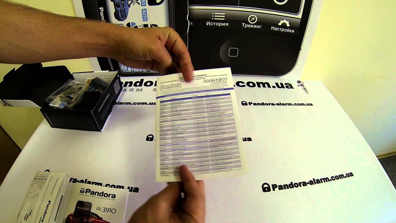 Видео обзор сигнализации Pandora DXL 3910