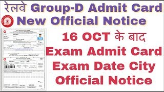 Railway Group-D 16 October Admit Card Official Notice    Download Admit Card