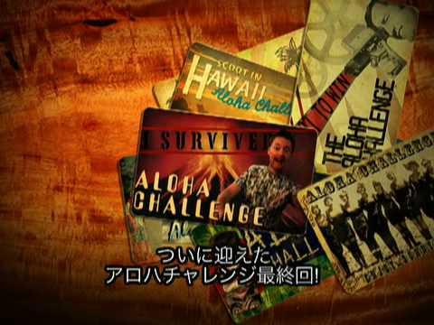 Aloha Challenge Episode 7 Part 1Reality TV  for Japanese and English language learner
