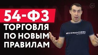 54-ФЗ для интернет-магазинов. Торговля по новым правилам в 2017г