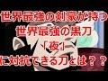 【ワンピースネタバレ注意】世界最強の黒刀『夜』に対抗できる刀とは!?