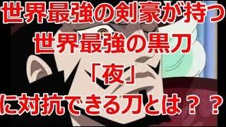 【ワンピースネタバレ注意】世界最強の黒刀『夜』に対抗できる刀とは!? thumbnail