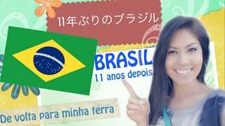 11年ぶりのブラジル!在日ブラジル人の一時帰国ストーリー