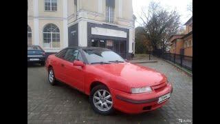 Opel Calibra за 26.500 Купили-Продали...