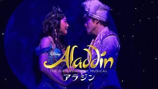 劇団四季が贈るミュージカル『アラジン』のCMです。 ◇『アラジン』作品...