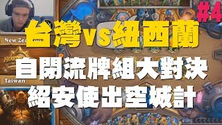 【爐石】【精彩比賽】2018世界大賽//台灣vs紐西蘭#4,自閉流牌組大對決,紹安使出空城計,就是不下怪!