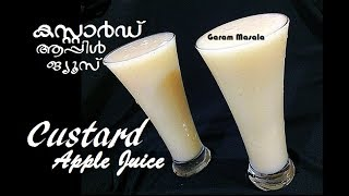 Custard Apple Juice കസ്റ്റാർഡ് ആപ്പിൾ ജ്യൂസ് for Iftar / Nombuthura