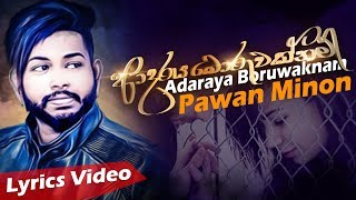 Adaraya Boruwaknam - Pawan Minon Lyrical Video 2020 | Sinhala New Songs 2019 | Pawan Minon Songs