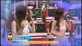 130923_大學生了沒_By2演唱「不哭了」(LIVE)【HD】
