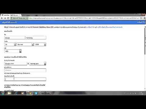 การสมัคร Hotmail.com อย่างง่าย