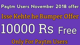 🎉 paytm Diwali offer 🎉 Nivember 2018 || Isse Kehte he best Offer ||  10000 RS only For paytm users