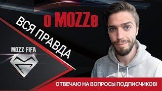 Разоблачение MOZZ FIFA