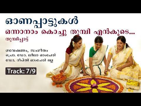 Onnanam Kochu Thumbi Enkoode Poruvayo...  Thumpippaattu  | Onappattukal Track 07/09