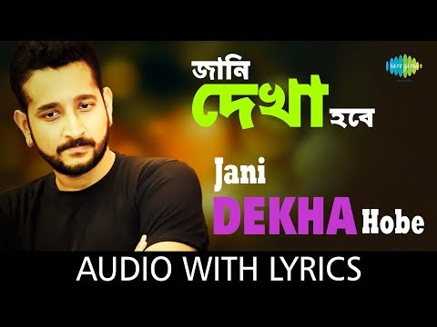 Jaani Dekha Hobe With Lyrics | জানি দেখা হবে | Anupam Roy