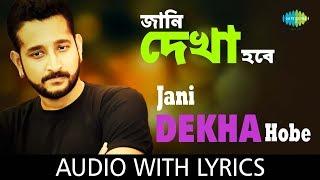 Jaani Dekha Hobe with lyrics | জানি দেখা হবে | Anupam Roy
