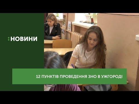 В Ужгороді працюватимуть 12 пунктів проведення ЗНО