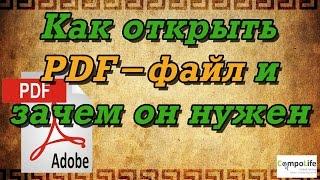 видео Файл PSD - что это за формат и основные программы
