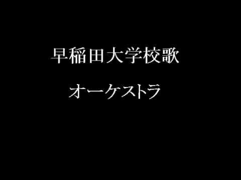 早稲田大学校歌 オーケストラ (高音質音源)