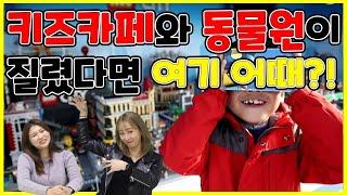 [서울리뷰] 서울 아이들과 함께 가기 좋은 곳 BEST…