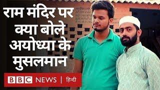 Ayodhya Verdict: Ram Mandir पर अयोध्या के Muslims Supreme Court के फ़ैसले पर क्या बोले (BBC Hindi)