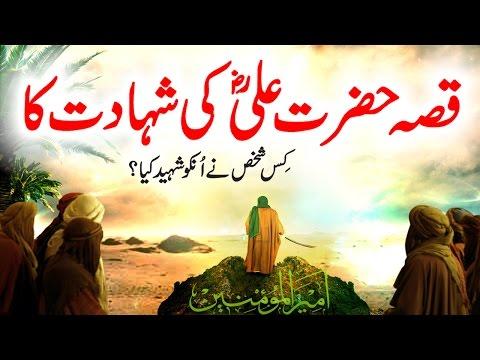 Qissa Hazrat Ali RA Ki Shahadat Ka   The Martyrdom Story of Hazrat Ali Ibn e Talib RA