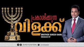 Sunday Worship | പ്രകാശിക്കുന്ന വിളക്ക് |Malayalam online Service | Br Suresh Babu