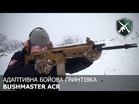 Адаптивна бойова гвинтівка Bushmaster ACR. Збройова Школа №36