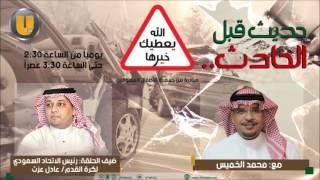 فيديو .. رئيس #الاتحاد_السعودي_لكرة_القدم يكشف فائدة زيادة اللاعبين الأجانب