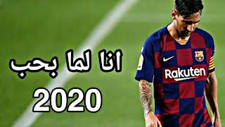 أغنيه انا لما بحب ~ على مهارات و الأهداف ليو ميسي ~ 2020 HD1080p