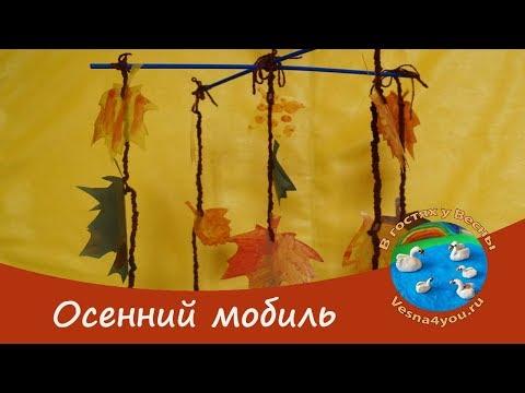 Осенние мобили для детского сада своими руками