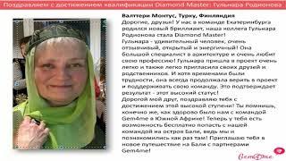 15.04.19 Gem4me. Новости от Натальи Аршавской – 32 мин