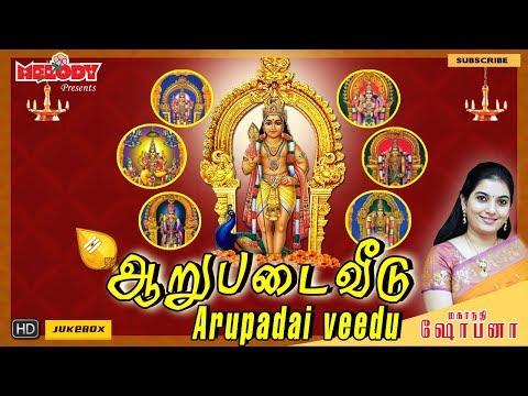 Aarupadai Veedu | Tamil Devotional | Murugan Songs | Kavadi Songs | Mahanadhi Shobana |