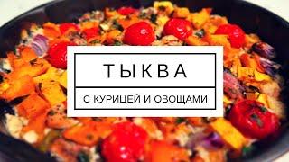 ТЫКВА в духовке. Что приготовить из тыквы. Тыква рецепты