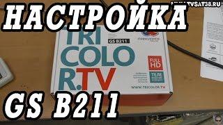 Распаковка, подключение и настройка ресивера Триколор GS B211.  Ошибка 5.(, 2015-09-21T14:41:54.000Z)