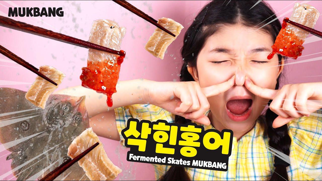11살 삭힌홍어 처음먹었을때 반응은??? 삭힌홍어 리얼사운드 먹방 / ASMR Mukbang