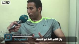 مصر العربية   وائل القباني: القمة خارج التوقعات