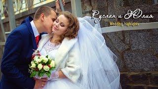 Руслан и Юлия
