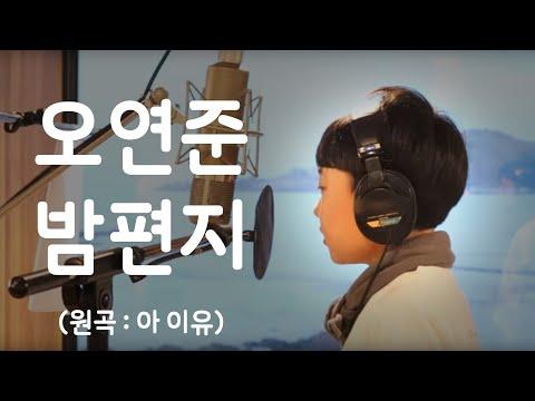 밤편지(아이유-IU )-covered by 오연준(Oh Yeon Joon)