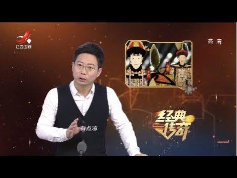 """《经典传奇》清宫之谜:乾隆""""最爱的女人""""离奇死亡之谜 20180924"""
