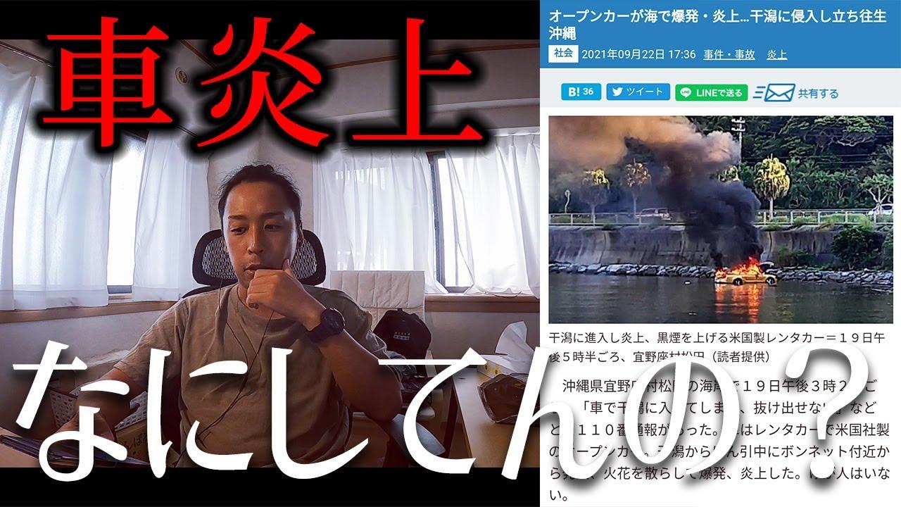 【沖縄vlog】レンタカーが海で炎上。なにしてんのまじで。