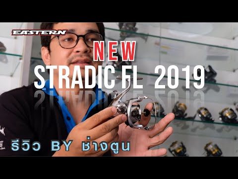 Worthwhile // New!! Stradic FL 2019 Review By Eastern Toon