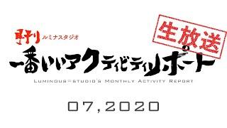 【生放送】月間ルミナスタジオ一番いいアクティビティリポート2007