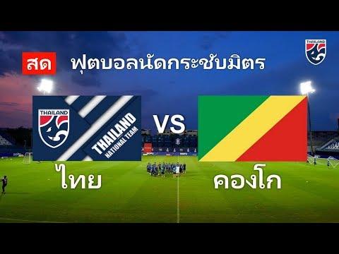 ดูบอล ไทย VS คองโก สดวันนี้ 19.00 น. ฟุตบอลนัดกระชับมิตร